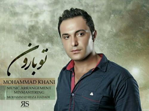 دانلود آهنگ جدید محمد خانی به نام تو بارون