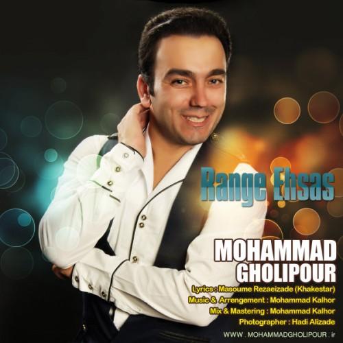 دانلود آهنگ جدید محمد قلی پور به نام رنگ احساس