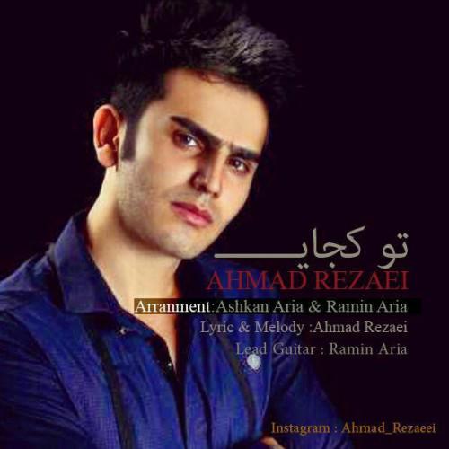 دانلود آهنگ جدید احمد رضایی به نام تو کجایی
