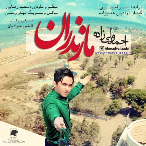 دانلود آهنگ جدید احمد ولی زاده به نام مازندارن