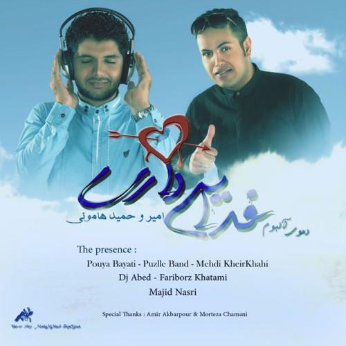 دانلود دمو آلبوم جدید امیر و حمید هامونی به نام فدایی داری