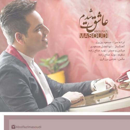 دانلود آهنگ جدید ابوالفضل مسعودی به نام عاشقت شدم
