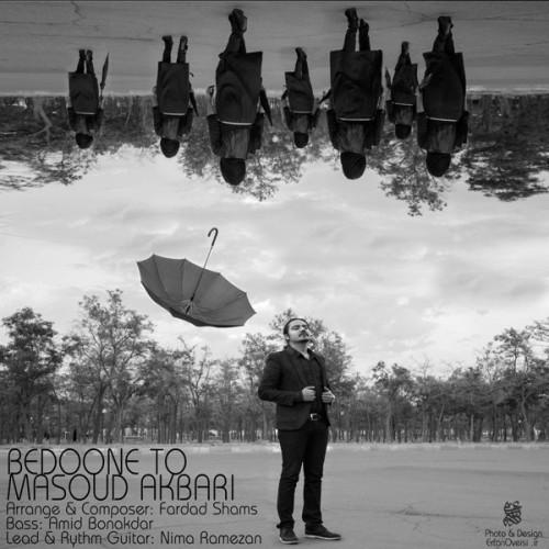 دانلود آهنگ جدید مسعود اکبری به نام بدون تو