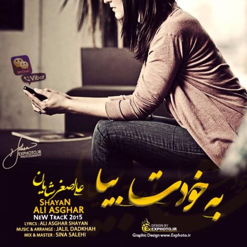 دانلود آهنگ جدید علی اصغر شایان به نام به خودت بیا
