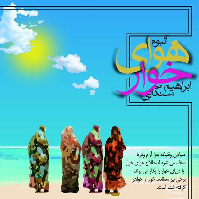 دانلود آهنگ جدید ابراهیم سنگابی به نام هوای خوار