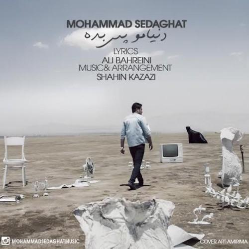 دانلود آهنگ جدید محمد صداقت به نام دنیامو پس بده