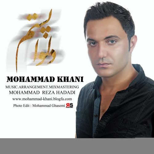 دانلود آهنگ جدید محمد خانی به نام دلواپستم