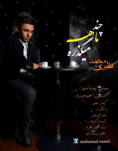 دانلود آهنگ جدید محمد نظری به نام چند ماهه میگذره