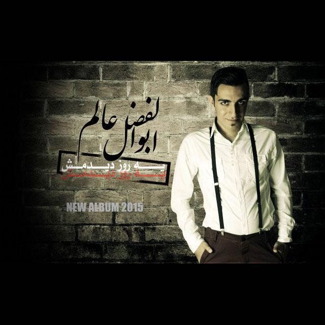 دانلود آلبوم جدید ابوالفضل عالم به نام یه روز دیدمش