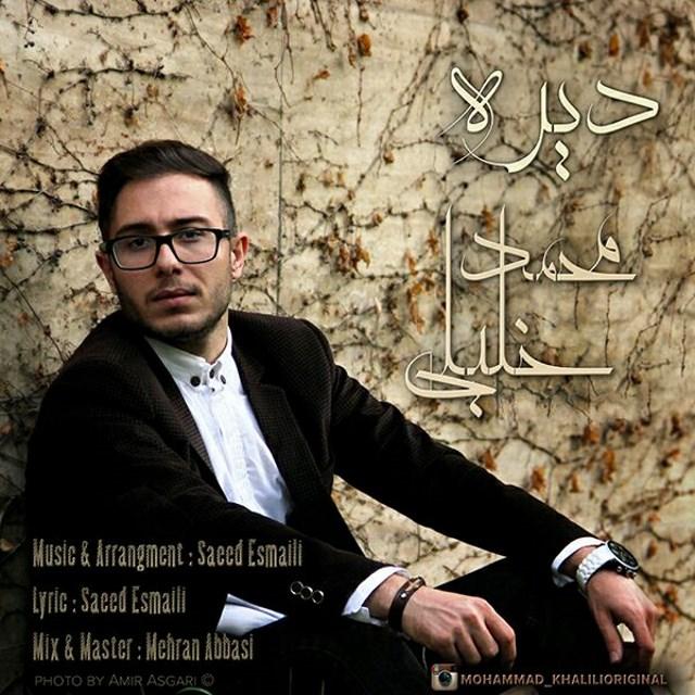 دانلود آهنگ جدید محمد خلیلی به نام دیره