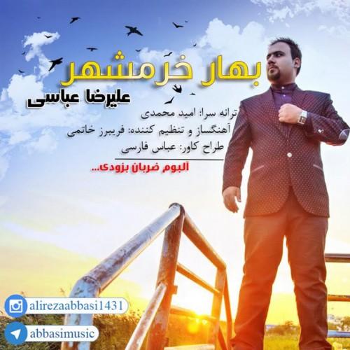 دانلود آهنگ جدید علیرضا عباسی به نام بهار خرمشهر