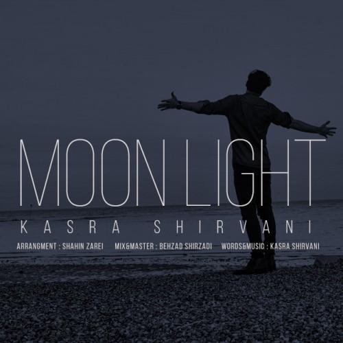 دانلود آهنگ جدید کسرا شیروانی به نام نور ماه