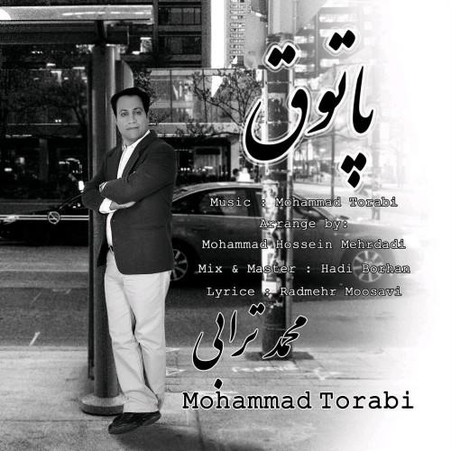 دانلود آهنگ جدید محمد ترابی به نام پاتوق
