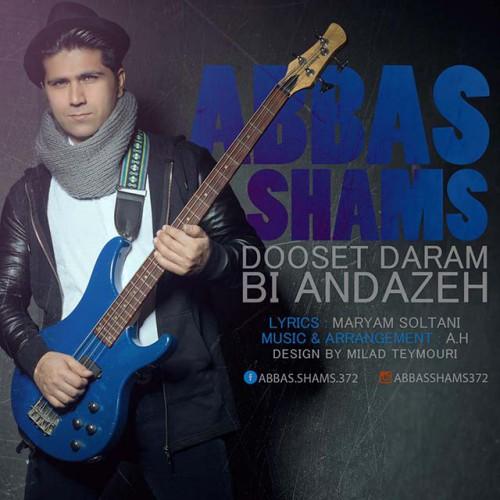 دانلود آهنگ جدید عباس شمس به نام دوست دارم بی اندازه