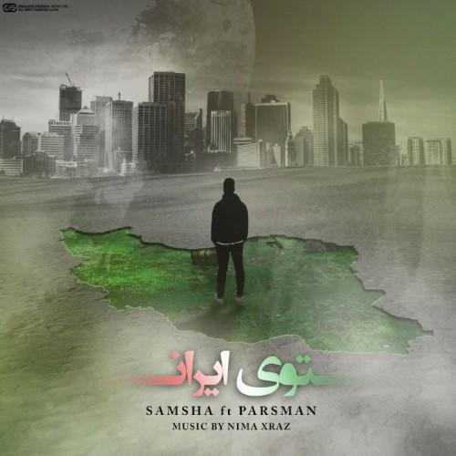 آهنگ جدید از سامشا و پارسمن به نام توی ایران