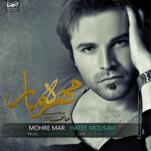 دانلود آهنگ جدید هاتف موسوی به نام مهره ی مار