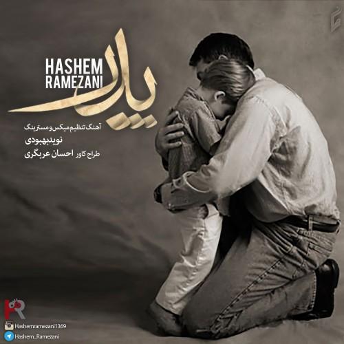 دانلود آهنگ جدید هاشم رمضانی به نام پدر