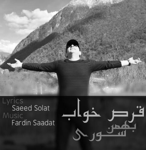 دانلود آهنگ جدید بهمن سوري به نام قرص خواب