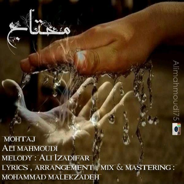دانلود آهنگ جدید علی محمودی به نام محتاج