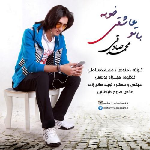 دانلود آهنگ جدید محمد صادقی به نام باتو عاشقی خوبه