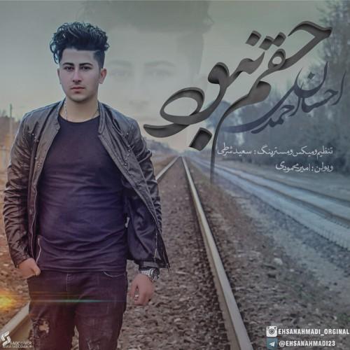 دانلود آهنگ جدید احسان احمدی به نام حقم نبود