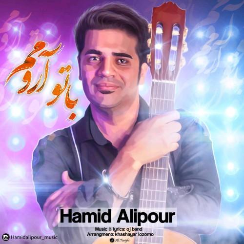 دانلود آهنگ جدید حمید علیپور به نام با تو آرومم