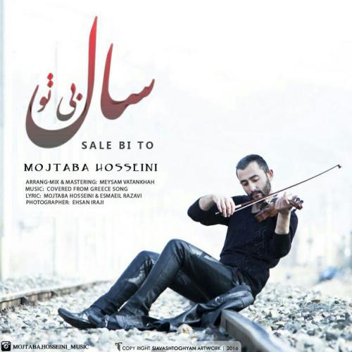 دانلود آهنگ جدید مجتبی حسینی به نام سال بی تو