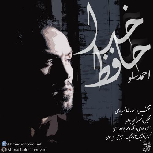 دانلود آهنگ جدید احمدرضا شهریاری (سلو) به نام خداحافظ