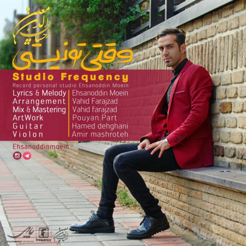 دانلود آهنگ جدید احسان الدین معین به نام وقتی تو نیستی