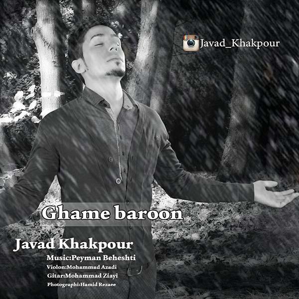 دانلود آهنگ جدید جواد خاکپور به نام غم بارون