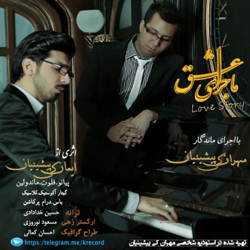 دانلود آهنگ جدید مهران کی پیشینیان به نام ماجرای عشق