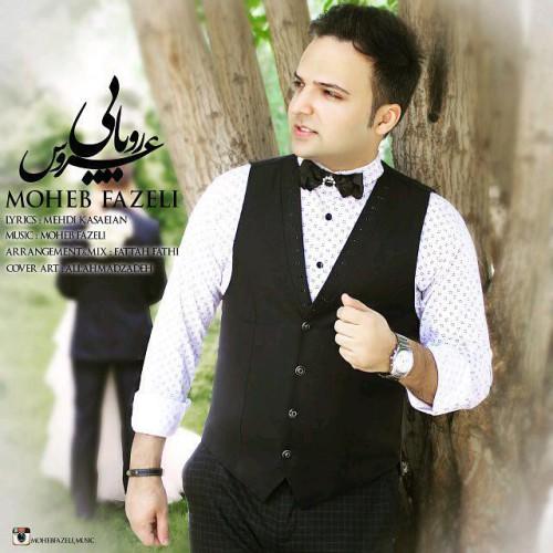دانلود آهنگ جدید محب فاضلی به نام عروس رویایی