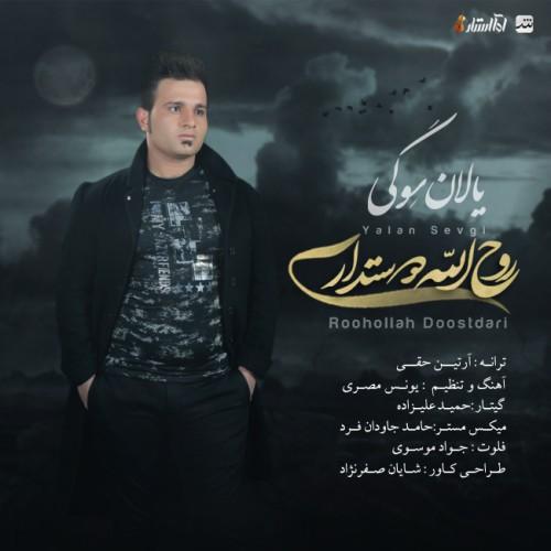 دانلود آهنگ جدید روح الله دوستداری به نام یالان سِوگی