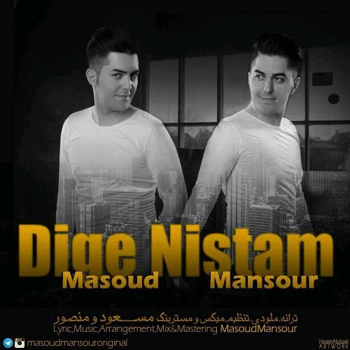دانلود آهنگ جدید مسعود و منصور به نام دیگه نیستم