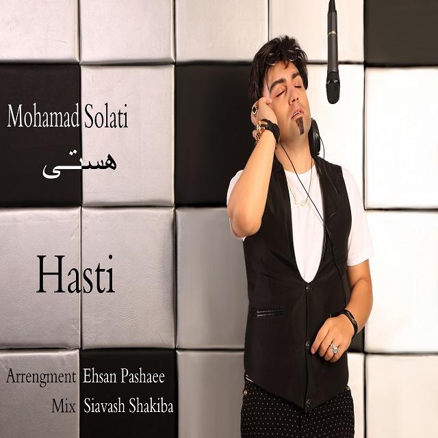 دانلود آهنگ جدید محمد سلطانی به نام هستی
