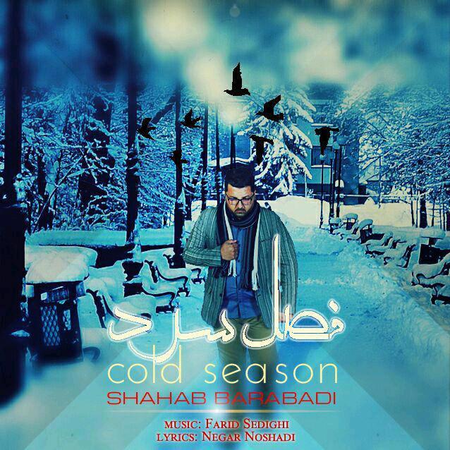 دانلود آهنگ جدید شهاب برآبادی به نام فصل سرد