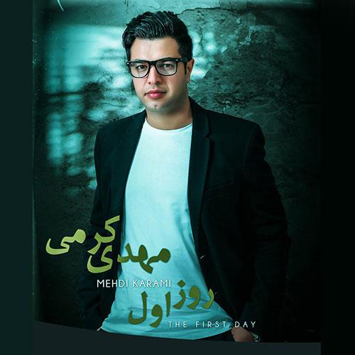 دانلود آلبوم جدید مهدی کرمی به نام روز اول