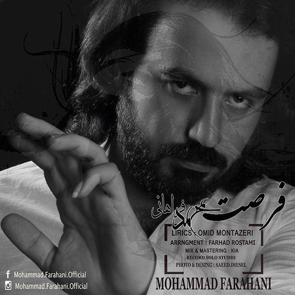 دانلود آهنگ جدید محمد فراهانی به نام فرصت