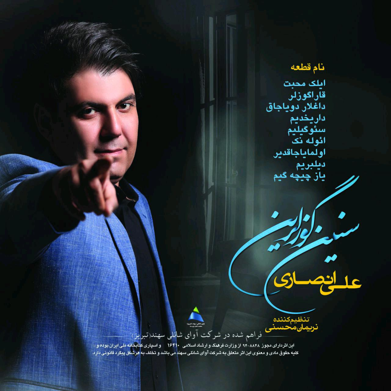 دانلود آلبوم جدید علی انصاری به نام سنین گوزلرین