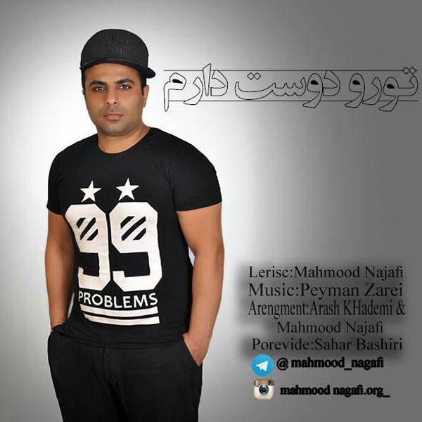 دانلود آهنگ جدید محمود نجفی به نام تورو دوست دارم