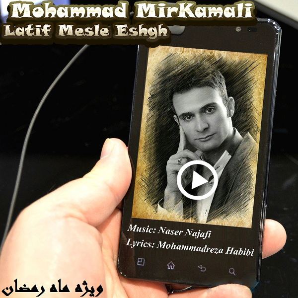 دانلود آهنگ جدید محمد میرکمالی به نام لطیف مثل عشق
