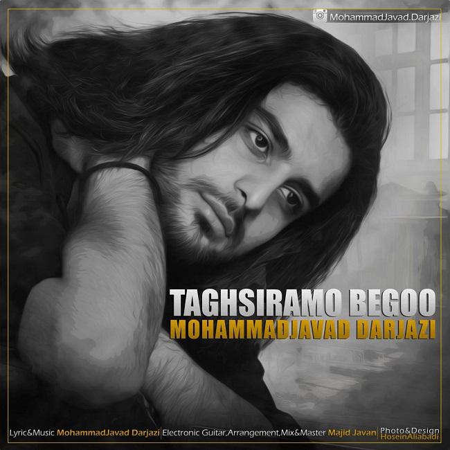 دانلود آهنگ جدید محمدجواد درجزی به نام تقصیرمو بگو