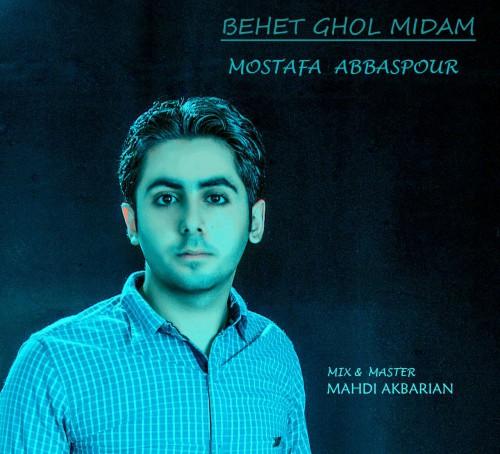 دانلود آهنگ جدید مصطفی عباسپور به نام بهت قول میدم