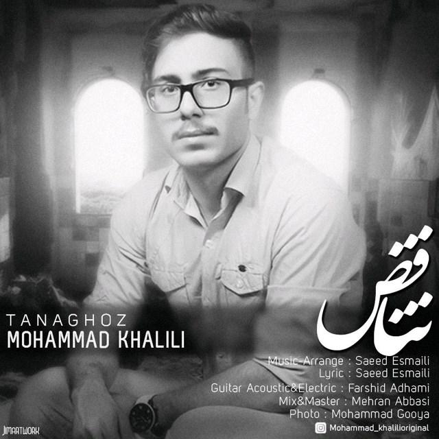 دانلود آهنگ جدید محمد خلیلی به نام تناقض