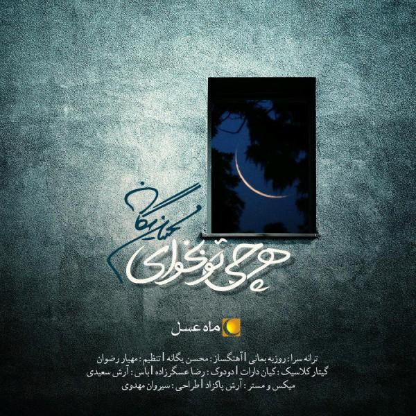 دانلود آهنگ جدید محسن یگانه به نام هر چی تو بخوای