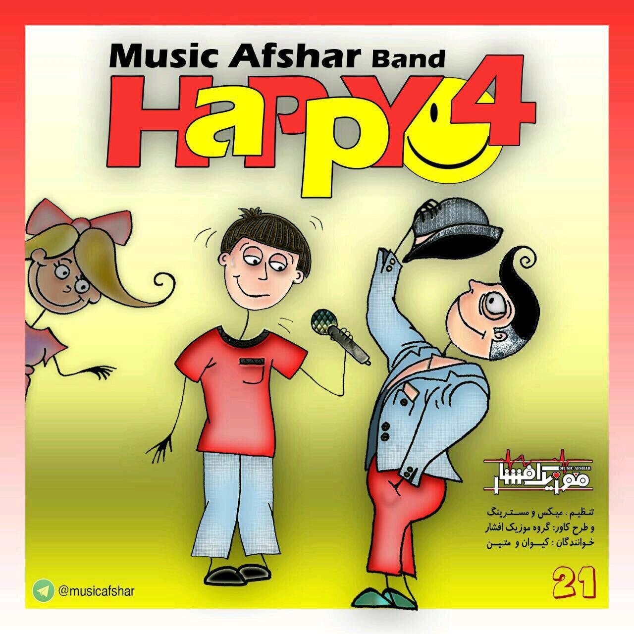 دانلود آهنگ جدید موزیک افشار به نام Happy4