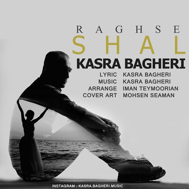 دانلود آهنگ جدید کسری باقری به نام رقص شال