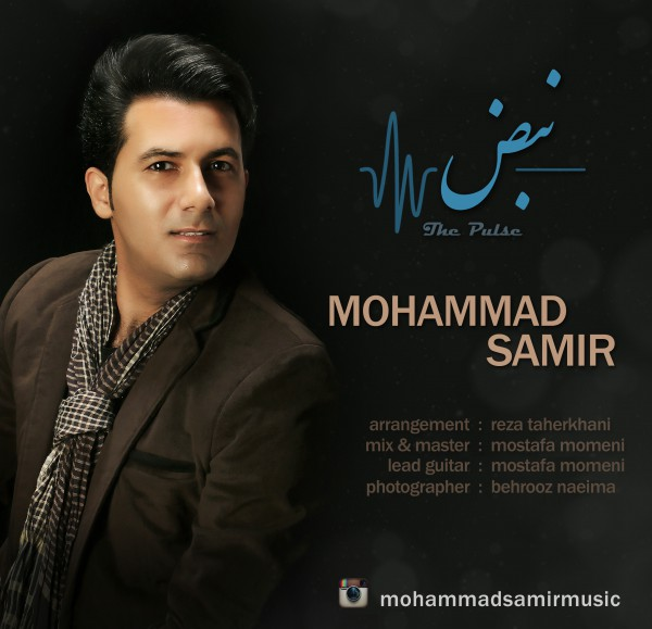 دانلود آهنگ جدید محمد سمیر به نام نبض