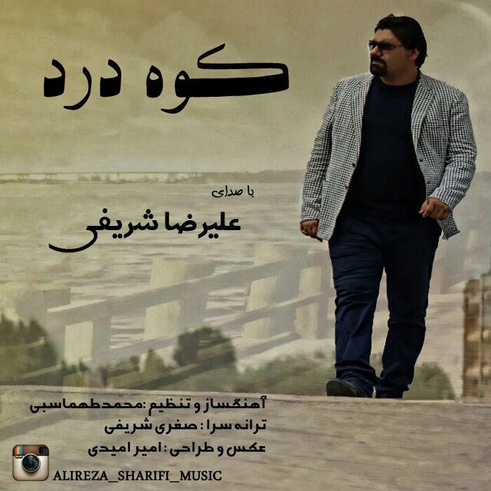دانلود آهنگ جدید علیرضا شریفی به نام کوه درد
