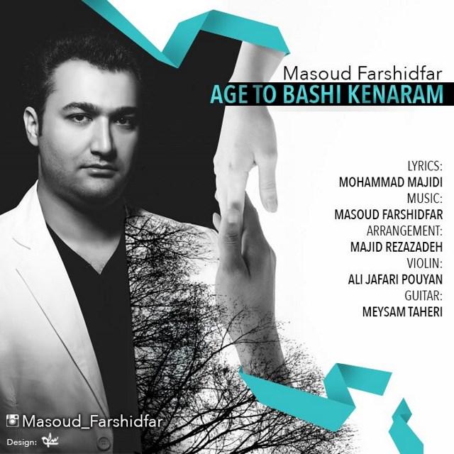 دانلود آهنگ جدید مسعود فرشید فر به نام اگه تو باشی کنارم